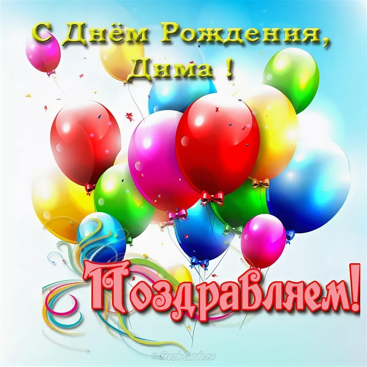 Детские поздравления с днем рождения именные