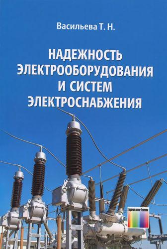 Надежность электрооборудования и систем электроснабжения (Васильева Т.Н.) / [2015, энергетика, электротехника, PDF]