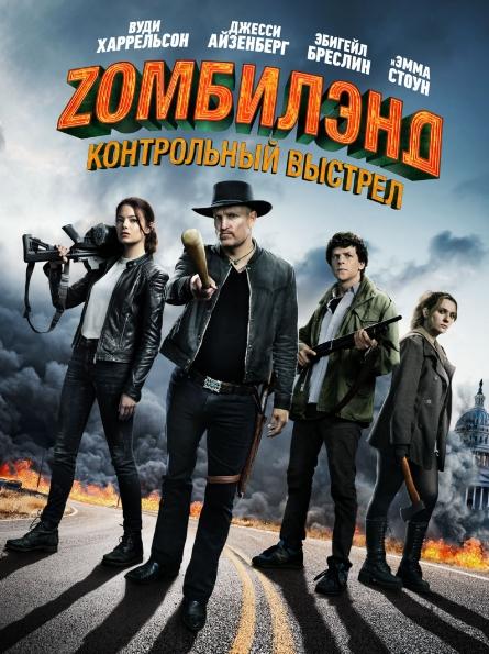 Zомбилэнд: Контрольный выстрел / Zombieland: Double Tap (2019) WEBRip | Sub
