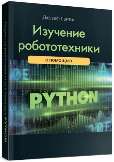 Изучение робототехники с помощью Python 2-е изд.