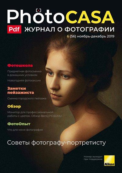 PhotoCASA. Выпуск 6 (56) (ноябрь-декабрь 2019)