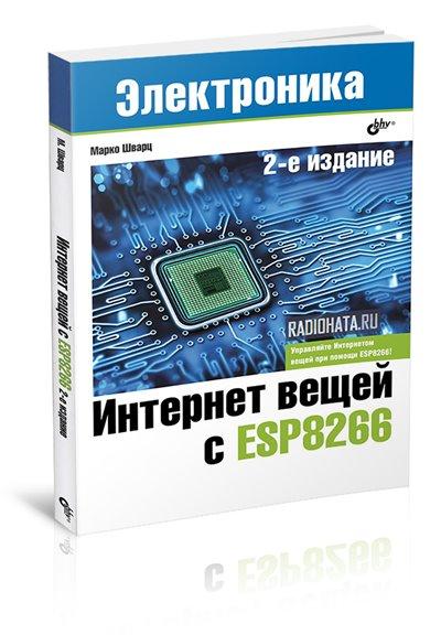 Интернет вещей с ESP8266 (2-е изд.)