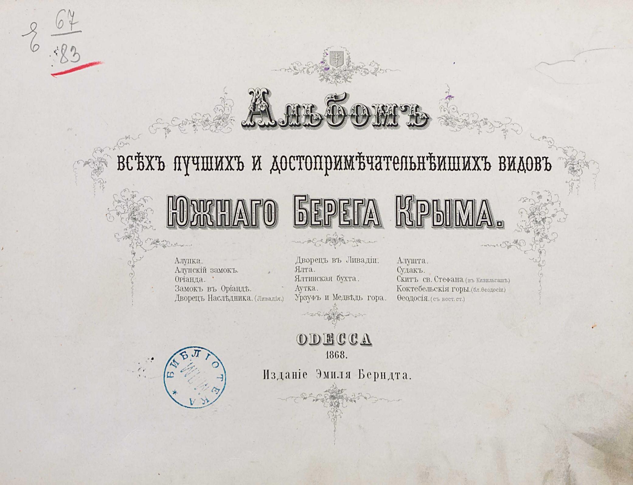 albom-vidov-iuzhnogo-berega-kryma-1868-sample-002.jpg