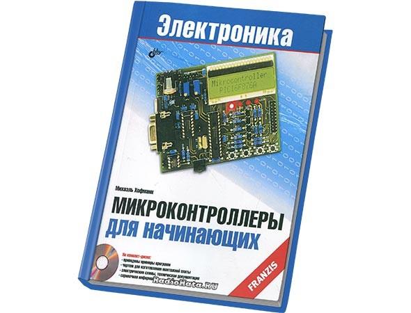 Микроконтроллеры для начинающих + CD