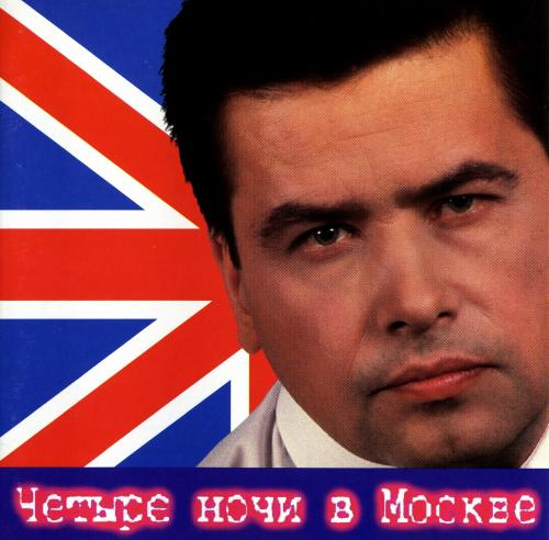 Николай Расторгуев - Четыре ночи в Москве (1996) [FLAC|Lossless|tracks + .cue]&ltRock>