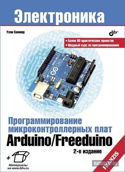 Программирование микроконтроллерных плат Arduino / Freeduino + СD (2-е издание)