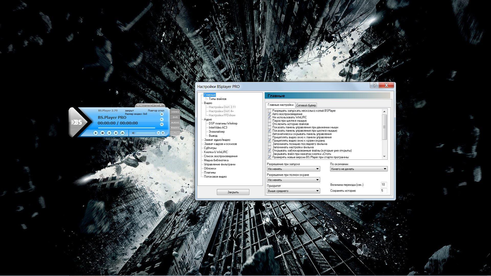 BS.Player Pro 2.75 Build 1088  Final (2020) РС
