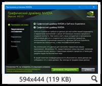 Nvidia GeForce Hotfix Driver v.442.01 (x64) (2020) =Multi/Rus=