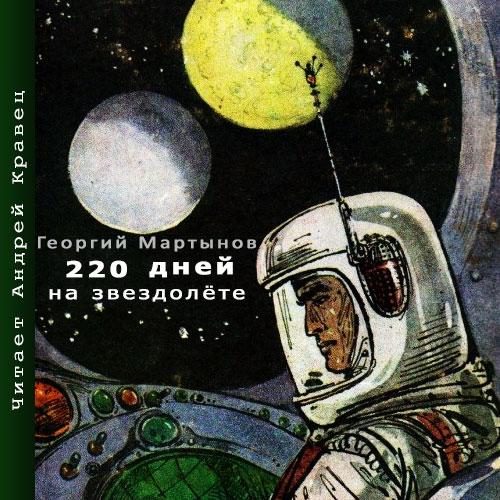 Звездоплаватели 1. 220 дней на звездолёте