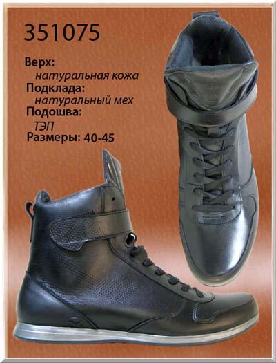ботинки 351075
