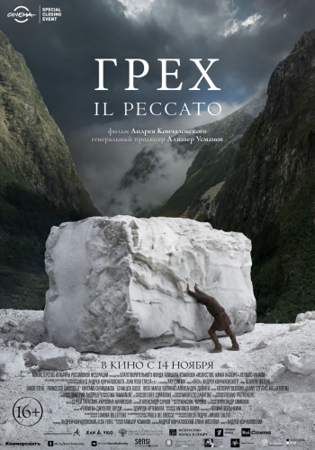 Грех / Il Peccato (2019) WEB-DL 1080p | iTunes