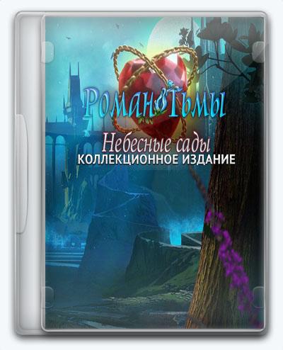 Dark Romance 11: The Ethereal Gardens / Роман тьмы 11: Небесные сады (2019) [Ru] (1.0) Unofficial [Collectors Edition / Коллекционное издание]