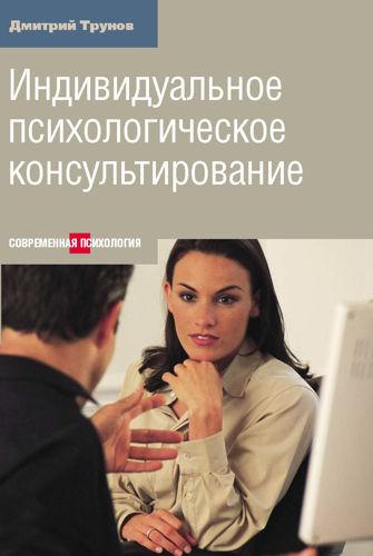 Обложка книги Современная психология - Трунов Д.Г. - Индивидуальное психологическое консультирование [2013, PDF, RUS]