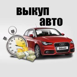 Выкуп автомобилей в залоге у судебных деньги в залог красноярск