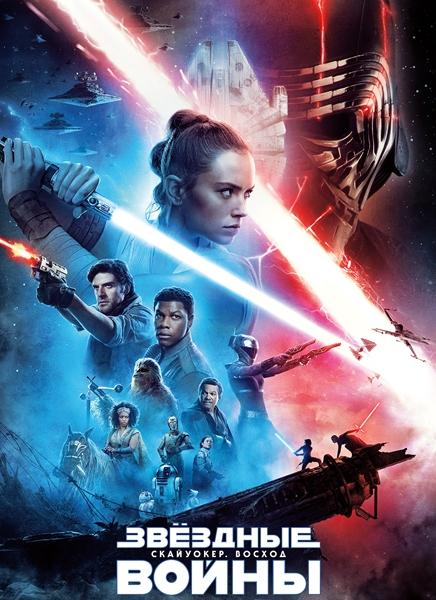 Звёздные войны: Скайуокер. Восход / Star Wars: Episode IX - The Rise of Skywalker (2019) BDRip-HEVC 1080p | D