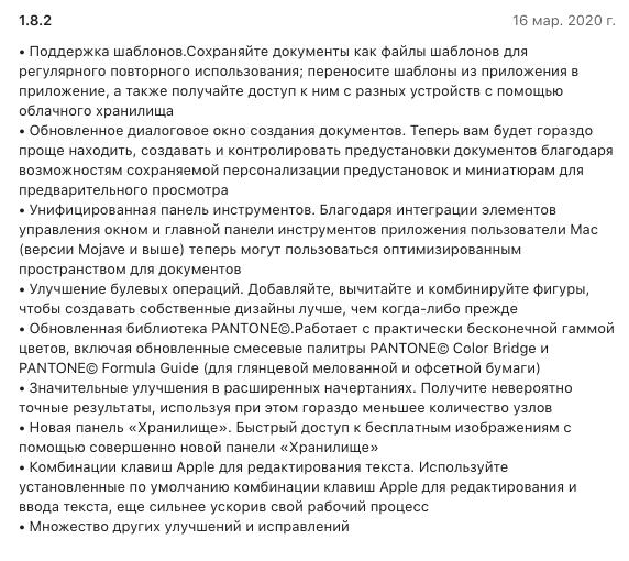 Affinity Designer 1.8.2 (2020) (Multi/Rus)