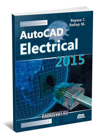 AutoCAD Electrical 2015 Подключайтесь!
