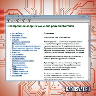 Электронный сборник схем для радиолюбителей 1.0 Portable
