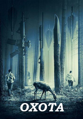 Охота / The Hunt (2020) WEB-DLRip от ELEKTRI4KA | HDrezka Studio
