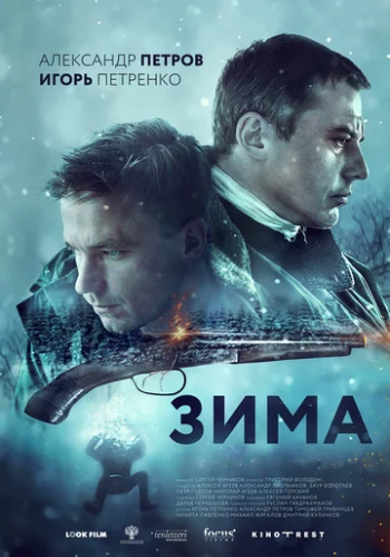 Зима (2019) WEB-DL 1080p | iTunes