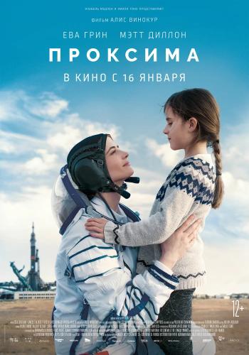 Проксима / Proxima (2019) WEB-DL 1080p | iTunes