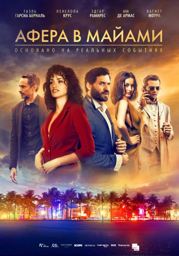 Афера в Майами / Wasp Network (2019) BDRip