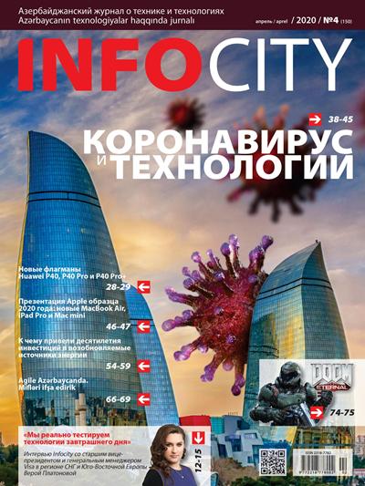InfoCity №4 (апрель) 2020