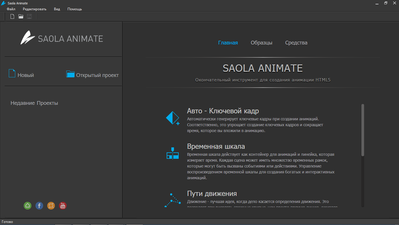 Saola Animate Pro 2.7.1 RePack (2020) РС | RePack & Portable by TryRooM