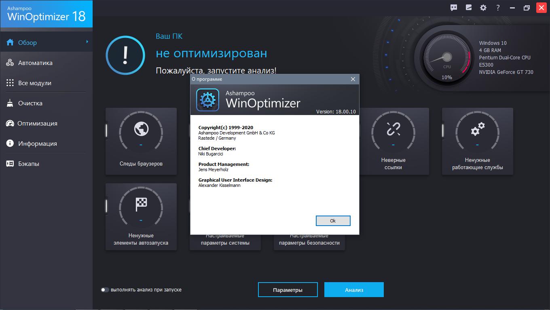 Ashampoo WinOptimizer 18.00.10 (2020) РС | RePack & Portable by Dodakaedr