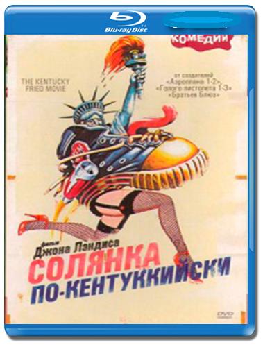 Солянка по-кентуккийски / Кентуккийская жареная киношка / The Kentucky Fried Movie (Джон Лэндис / John Landis) [1977, США, Комедия, BDRip] AVO (Василий Горчаков) + Original Eng