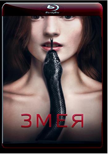Змея / Serpent (2017) BDRip 1080p от ELEKTRI4KA | iTunes
