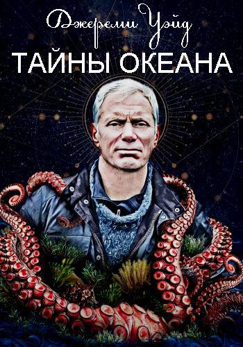 Discovery. Джереми Уэйд: Тайны океана / Mysteries of the Deep [01-08] (2020) HDTVRip 720р