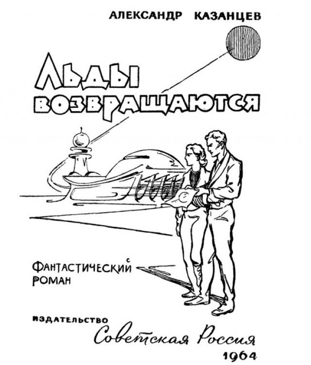 g_makarov_a_kazantsev_ldy_vozvraschayutsya_1964_2.jpg