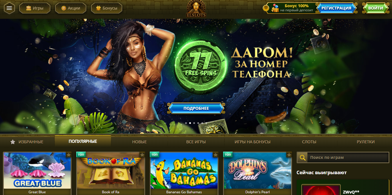 казино с бездепозитным бонусом