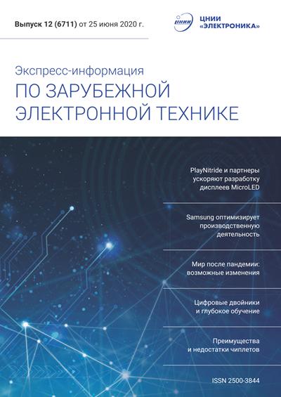 Экспресс-информация по зарубежной электронной технике №12 (июнь) 2020