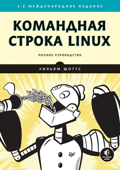 Командная строка Linux. Полное руководство (2020) Уильям Шоттс