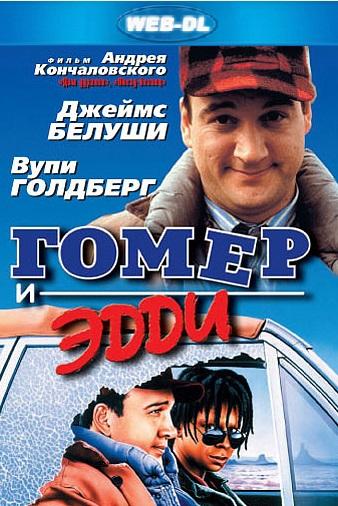 Гомер и Эдди 1989 - Андрей Гаврилов