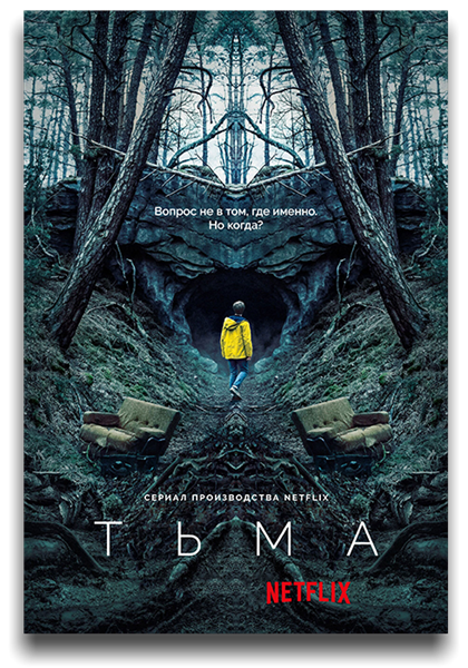 Тьма / Dark [Сезон: 2] (2019) WEBRip 2160p | 4K | Кубик в Кубе | LostFilm | Good People | NewStudio