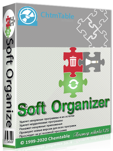Soft Organizer Pro 8.18 RePack (& Portable) by elchupacabra [2020,Multi/Ru]