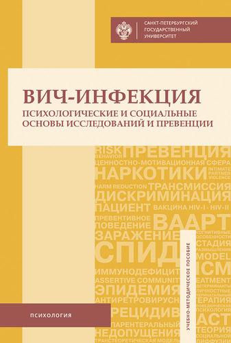 Обложка книги Шаболтас А.В. (под общ. ред.) - ВИЧ-инфекция: психологические и социальные основы исследований и превенции [2018, PDF, RUS]
