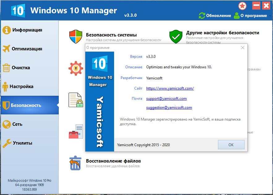 Windows 10 Manager 3.3.3 Final (2020) PC | RePack & Portable by KpoJIuK