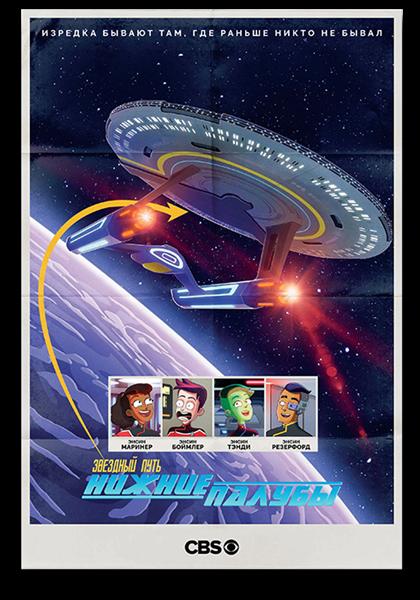 Звёздный путь: Нижние палубы / Star Trek: Lower Decks / Сезон: 1 / Серии: 1-2 из 10 (Джуно Джон Ли) [2020, США, мультфильм, фантастика, боевик, комедия, приключения,WEB-DL 1080p] MVO (LostFilm, NewStudio) + Original (Eng) + Sub (Rus, Eng)