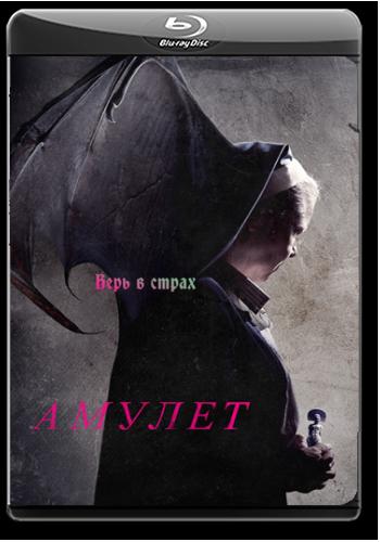 Амулет / Amulet (2020) WEB-DL 1080p от ELEKTRI4KA | iTunes