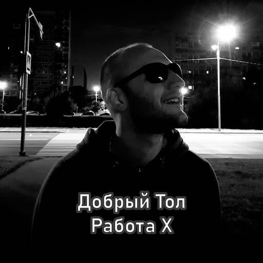 Добрый Тол - Работа X (2020) [MP3 320 Kbps] Rap, Hip-Hop