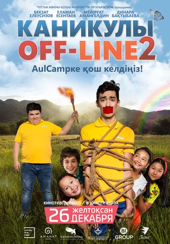 Каникулы Off-Line 2 (2019) WEB-DLRip-AVC от Files-х | IVI