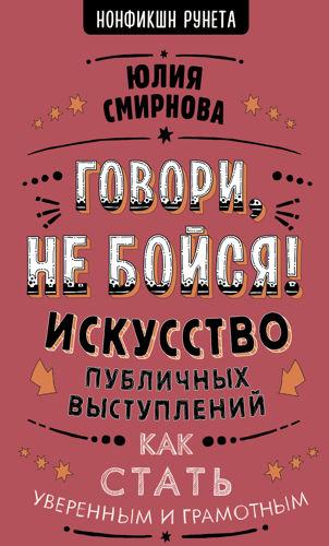 Обложка книги Нонфикшн Рунета - Смирнова Ю.Б. - Говори, не бойся! Искусство публичных выступлений [2020, PDF/FB2/EPUB, RUS]