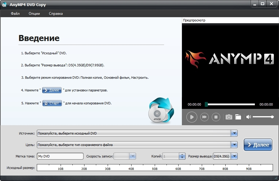 AnyMP4 DVD Copy 3.1.56 (2020) РС | RePack & Portable by TryRooM