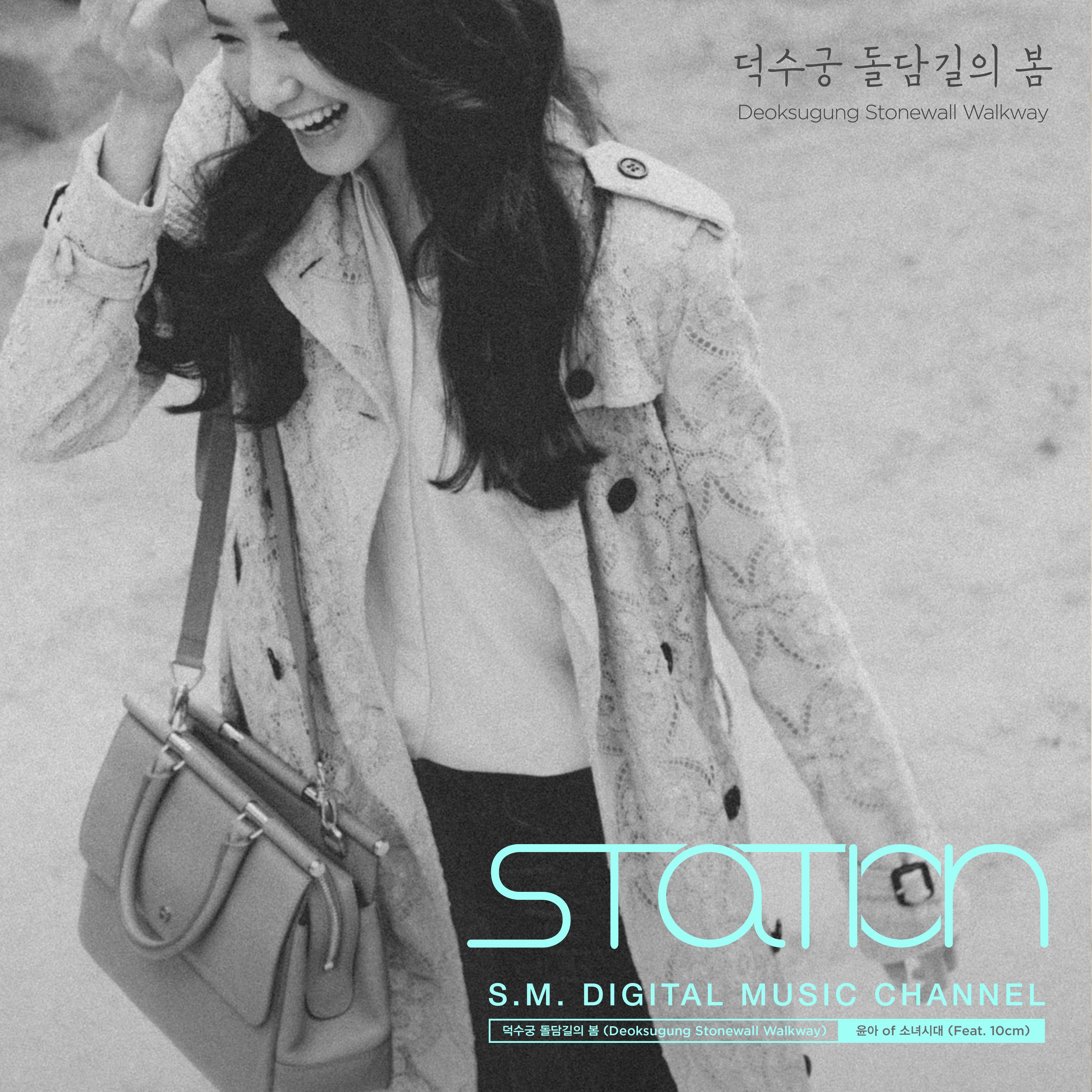 (PLS)_Yoona_-_Deoksugung_Stonewall_Walkway.jpg