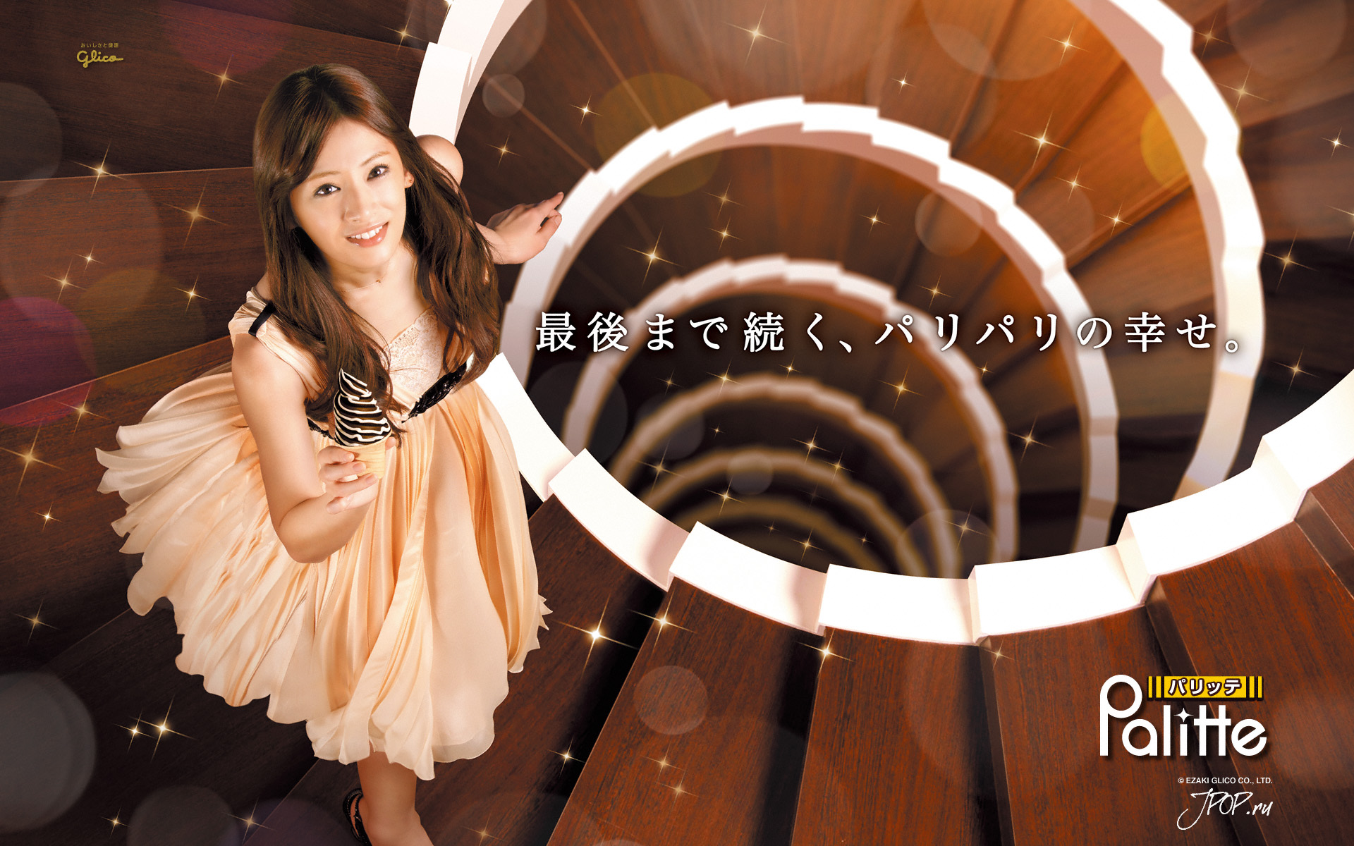 Keiko Kitagawa, Glico Palitte, ice cream [PH201025023427]