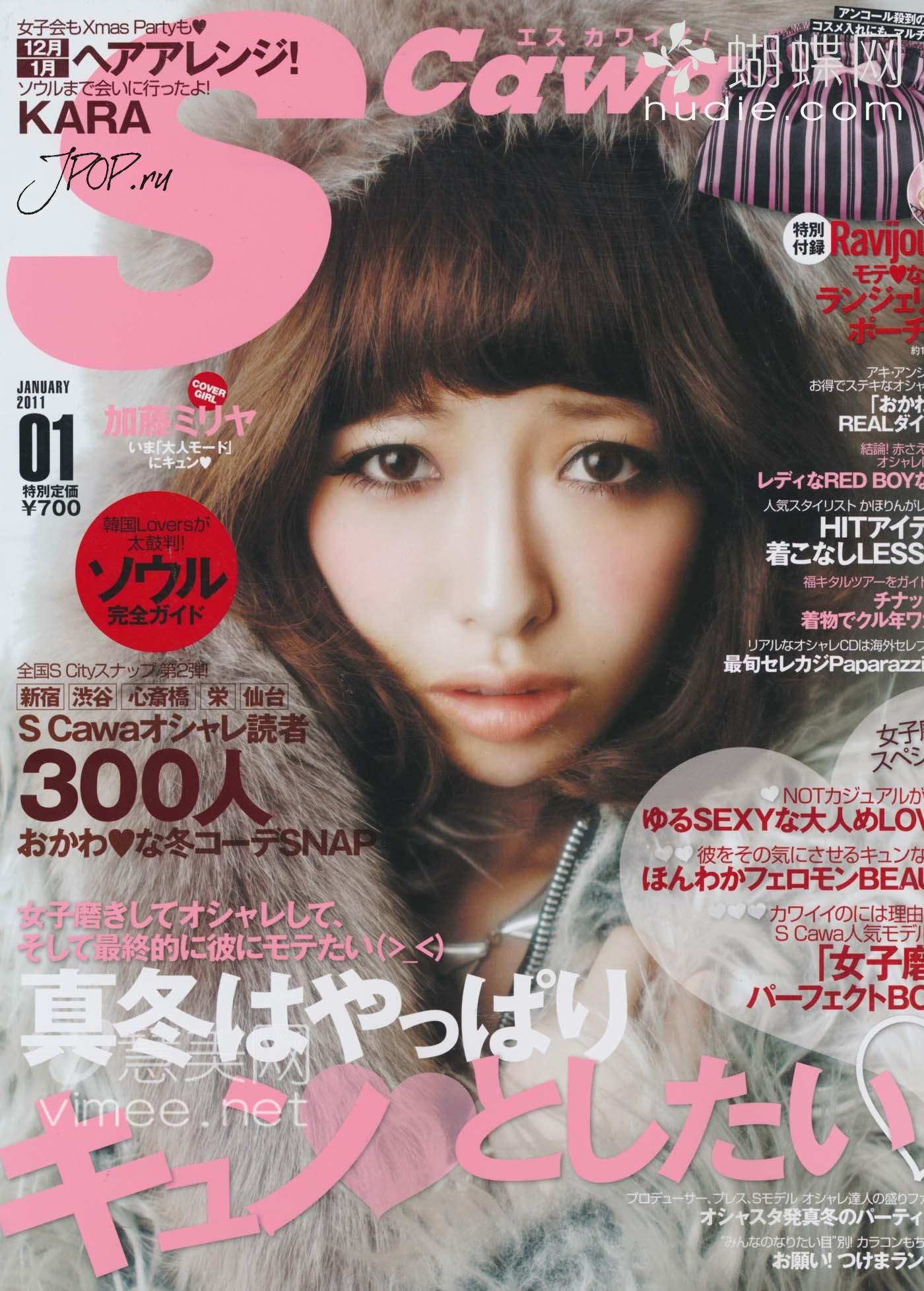 Miliyah Kato, SCawaii, cover, 2011 [PH201025023405]